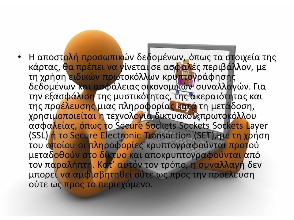 Η αποστολή προσωπικών δεδομένων, όπως τα στοιχεία της κάρτας, θα πρέπει να γίνεται σε ασφαλές περιβάλλον, με τη χρήση ειδικών πρωτοκόλλων κρυπτογράφησ