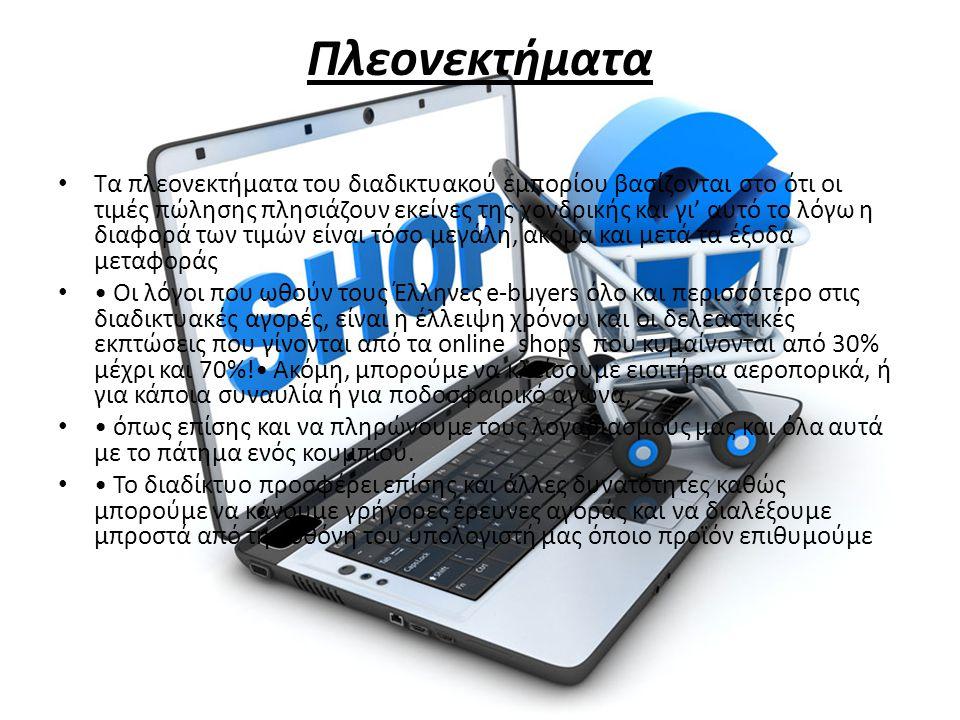 Πλεονεκτήματα Τα πλεονεκτήματα του διαδικτυακού εμπορίου βασίζονται στο ότι οι τιμές πώλησης πλησιάζουν εκείνες της χονδρικής και γι' αυτό το λόγω η δ