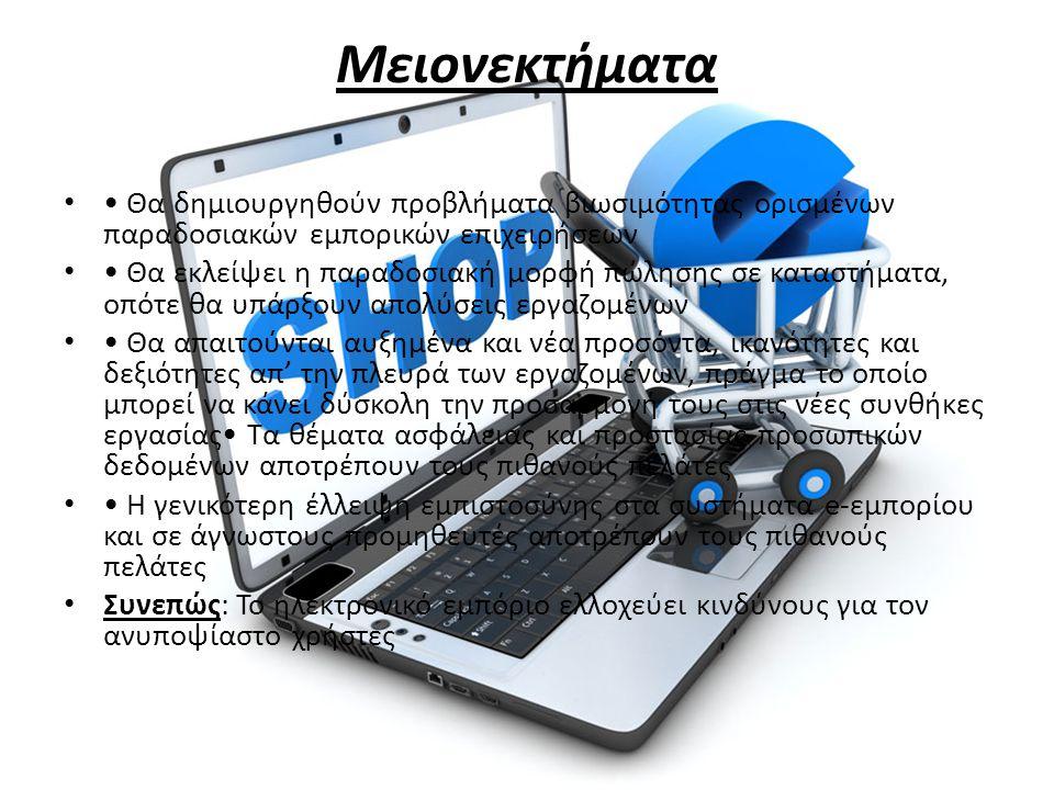Μειονεκτήματα Θα δημιουργηθούν προβλήματα βιωσιμότητας ορισμένων παραδοσιακών εμπορικών επιχειρήσεων Θα εκλείψει η παραδοσιακή μορφή πώλησης σε καταστ