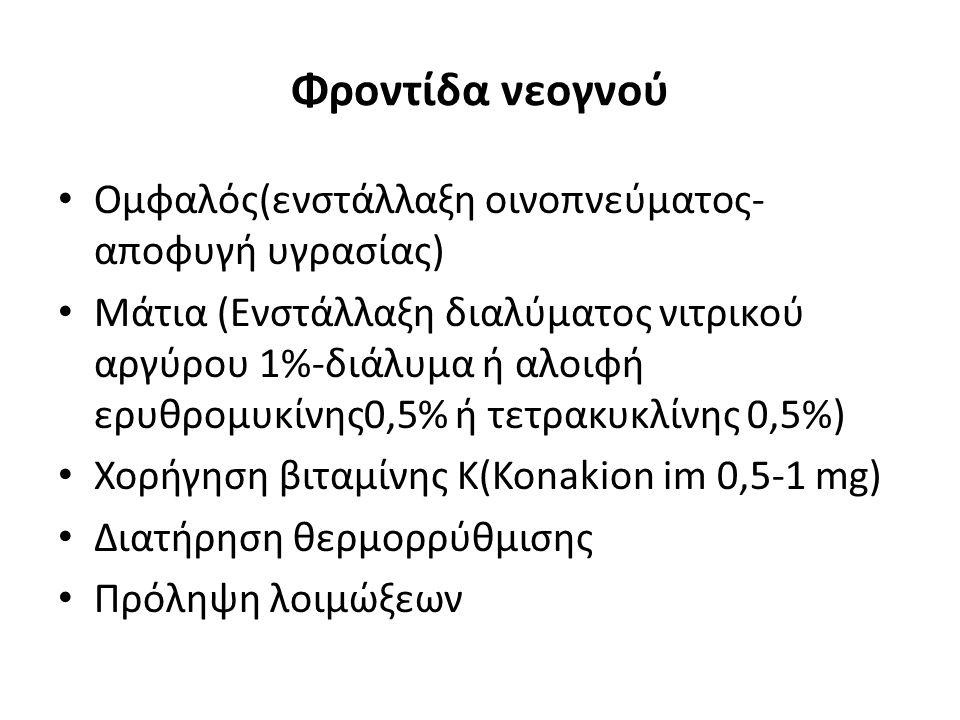 Φροντίδα νεογνού Ομφαλός(ενστάλλαξη οινοπνεύματος- αποφυγή υγρασίας) Μάτια (Ενστάλλαξη διαλύματος νιτρικού αργύρου 1%-διάλυμα ή αλοιφή ερυθρομυκίνης0,
