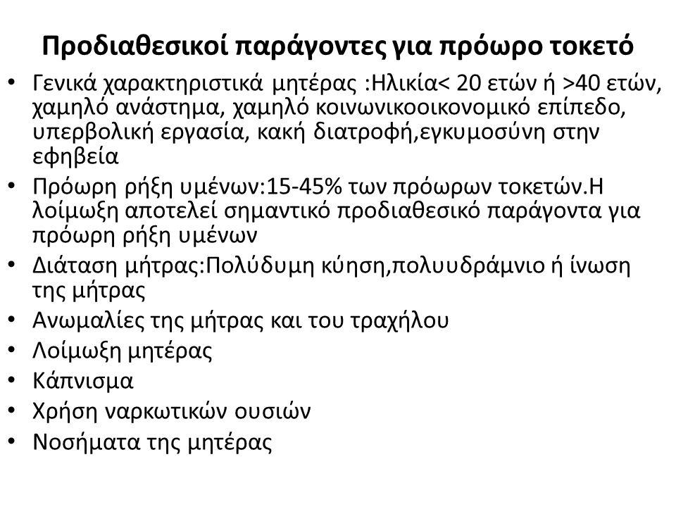 Προδιαθεσικοί παράγοντες για πρόωρο τοκετό Γενικά χαρακτηριστικά μητέρας :Ηλικία 40 ετών, χαμηλό ανάστημα, χαμηλό κοινωνικοοικονομικό επίπεδο, υπερβολ