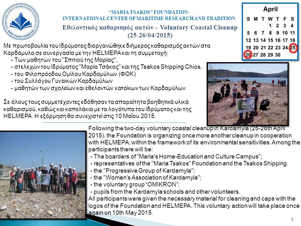 3 Με πρωτοβουλία του Ιδρύματος διοργανώθηκε διήμερος καθαρισμός ακτών στα Καρδάμυλα σε συνεργασία με την HELMEPA και τη συμμετοχή: - Των μαθητών του Σπιτιού της Μαρίας , - στελεχών του Ιδρύματος Μαρία Τσάκος και της Tsakos Shipping Chios, - του Φιλοπρόοδου Ομίλου Καρδαμύλων (ΦΟΚ) - του Συλλόγου Γυναικών Καρδαμύλων - μαθητών των σχολείων και εθελοντών κατοίκων των Καρδαμύλων.