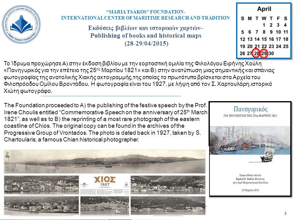 5 Το Ίδρυμα π ροχώρησε A) στην έκδοση βιβλίου με την εορταστική ομιλία της Φιλολόγου Ειρήνης Χούλη «Πανηγυρικός για την επέτειο της 25 ης Μαρτίου 1821» και Β) στην ανατύπωση μιας σημαντικής και σ π άνιας φωτογραφίας της ανατολικής Χιακής ακτογραμμής, της ο π οίας το π ρωτότυ π ο βρίσκεται στα Αρχεία του Φιλο π ρόοδου Ομίλου Βροντάδου.