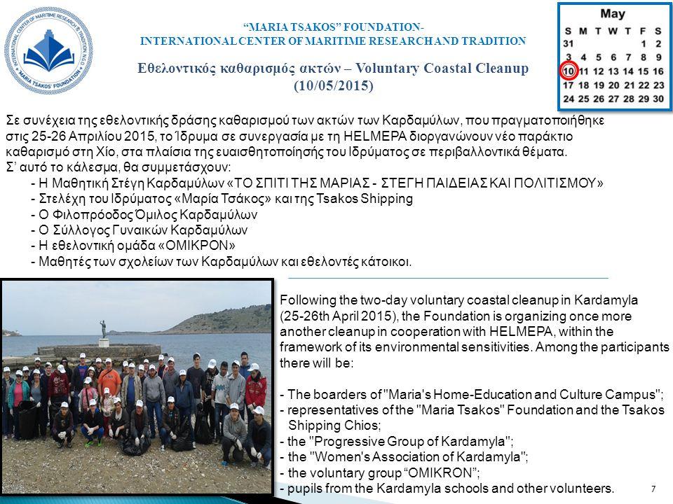 7 Σε συνέχεια της εθελοντικής δράσης καθαρισμού των ακτών των Καρδαμύλων, που πραγματοποιήθηκε στις 25-26 Απριλίου 2015, το Ίδρυμα σε συνεργασία με τη HELMEPA διοργανώνουν νέο παράκτιο καθαρισμό στη Χίο, στα πλαίσια της ευαισθητοποίησής του Ιδρύματος σε περιβαλλοντικά θέματα.