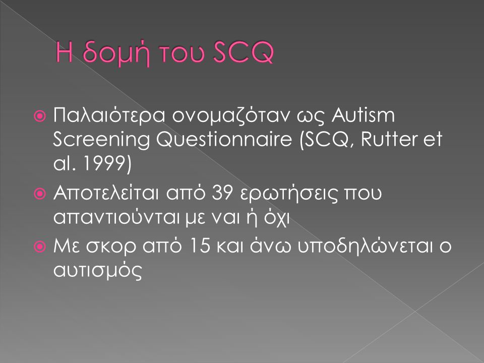  Παλαιότερα ονομαζόταν ως Autism Screening Questionnaire (SCQ, Rutter et al.