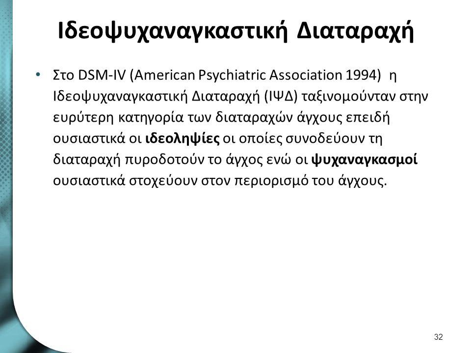Ιδεοψυχαναγκαστική Διαταραχή Στο DSM-IV (American Psychiatric Association 1994) η Ιδεοψυχαναγκαστική Διαταραχή (ΙΨΔ) ταξινομούνταν στην ευρύτερη κατηγ