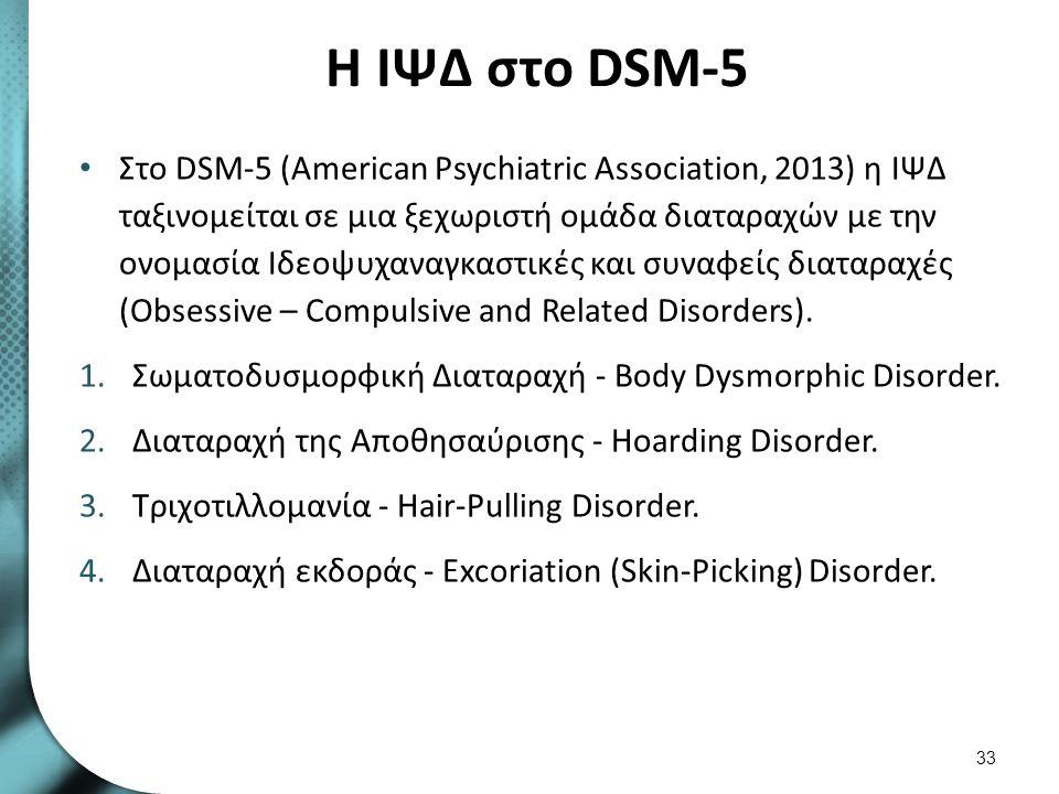 Η ΙΨΔ στο DSM-5 Στο DSM-5 (American Psychiatric Association, 2013) η ΙΨΔ ταξινομείται σε μια ξεχωριστή ομάδα διαταραχών με την ονομασία Ιδεοψυχαναγκασ