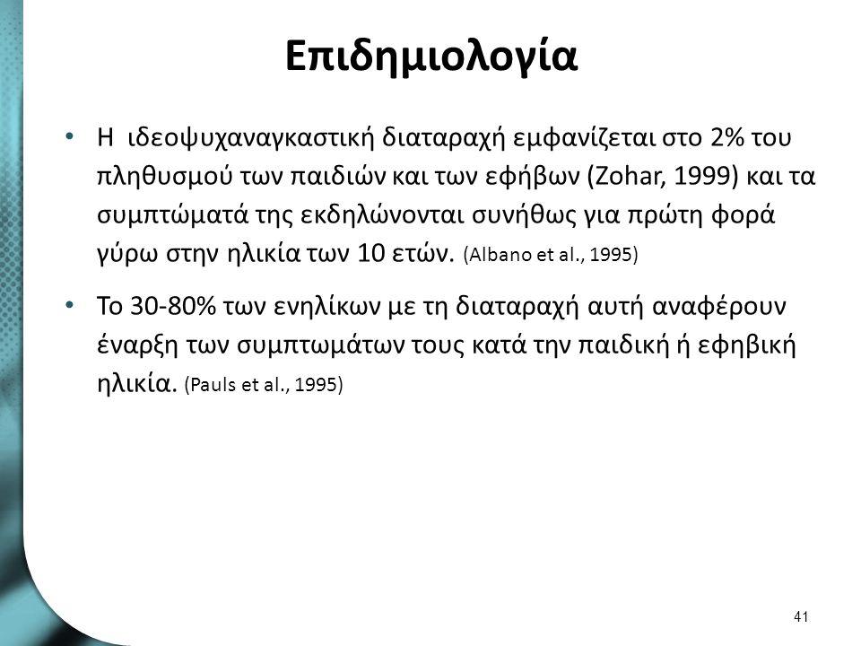 Επιδημιολογία Η ιδεοψυχαναγκαστική διαταραχή εμφανίζεται στο 2% του πληθυσμού των παιδιών και των εφήβων (Zohar, 1999) και τα συμπτώματά της εκδηλώνον