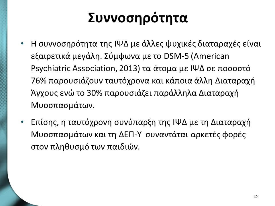 Συννοσηρότητα Η συννοσηρότητα της ΙΨΔ με άλλες ψυχικές διαταραχές είναι εξαιρετικά μεγάλη. Σύμφωνα με το DSM-5 (American Psychiatric Association, 2013