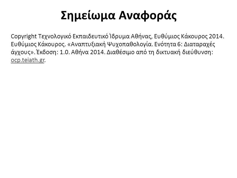 Σημείωμα Αναφοράς Copyright Τεχνολογικό Εκπαιδευτικό Ίδρυμα Αθήνας, Ευθύμιος Κάκουρος 2014. Ευθύμιος Κάκουρος. «Αναπτυξιακή Ψυχοπαθολογία. Ενότητα 6:
