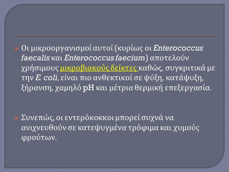  Οι μικροοργανισμοί αυτοί ( κυρίως οι Enterococcus faecalis και Enterococcus faecium) αποτελούν χρήσιμους μικροβιακούς δείκτες καθώς, συγκριτικά με τ