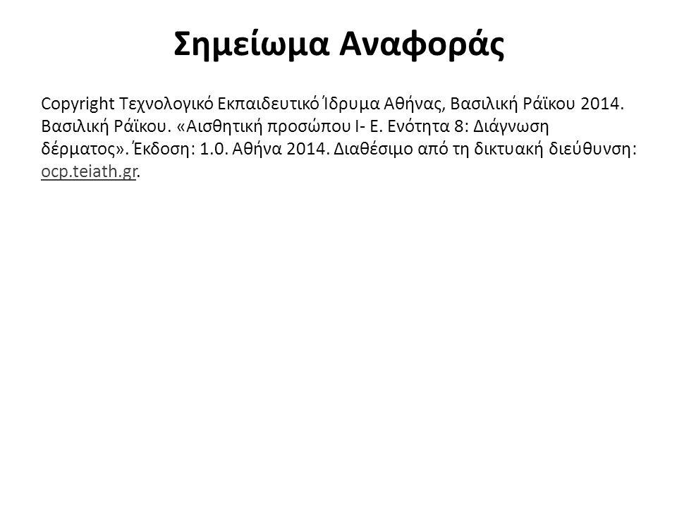 Σημείωμα Αναφοράς Copyright Τεχνολογικό Εκπαιδευτικό Ίδρυμα Αθήνας, Βασιλική Ράϊκου 2014. Βασιλική Ράϊκου. «Αισθητική προσώπου Ι- Ε. Ενότητα 8: Διάγνω