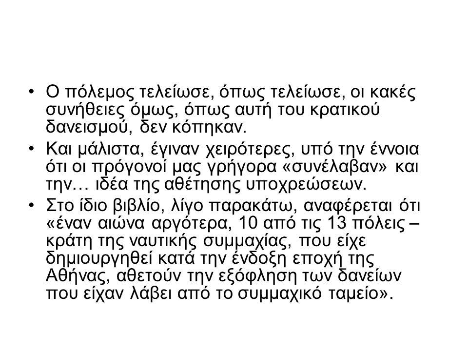 ΙΣΤΟΡΙΑ 5η: Αθήνα 426 π.χ. Η πρώτη «τρόικα» Συνεχίζει ο Ατταλί πιο κάτω: Οι Αθηναίοι ήταν αυτοί στους οποίους κατοχυρώνεται και αυτή η «ανακάλυψη καθώ