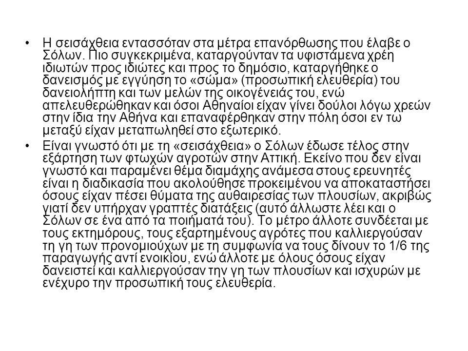 ΙΣΤΟΡΙΑ 6η: 594 π.χ. Σεισάχθεια – Η πρώτη διαγραφή χρέους Ο όρος είναι σύνθετος από τα αρχαία ελληνικά, από το «σείω» (ταρακουνώ) + «άχθος» (βάρος, χρ