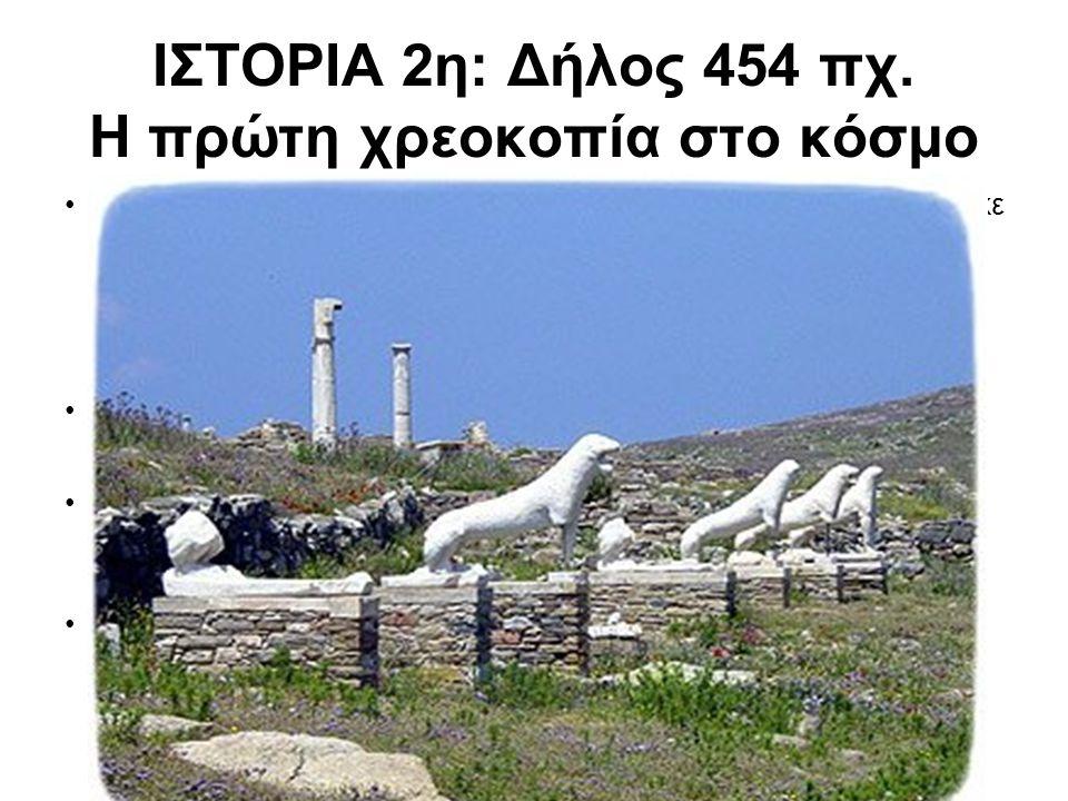 ΙΣΤΟΡΙΑ 6η: 594 π.χ.