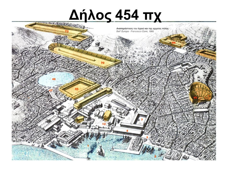 Το 454 π.Χ., λοιπόν, και ενώ η περίφημη αθηναϊκή συμμαχία έχει ανασυσταθεί, 13 πόλεις-κράτη προχώρησαν σε δανεισμό από τον Ναό της Δήλου. Οι δέκα πόλε