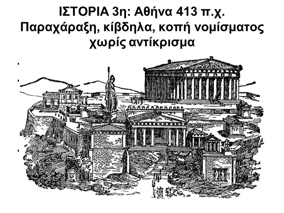 ΙΣΤΟΡΙΑ 3η: Αθήνα 413 π.χ.