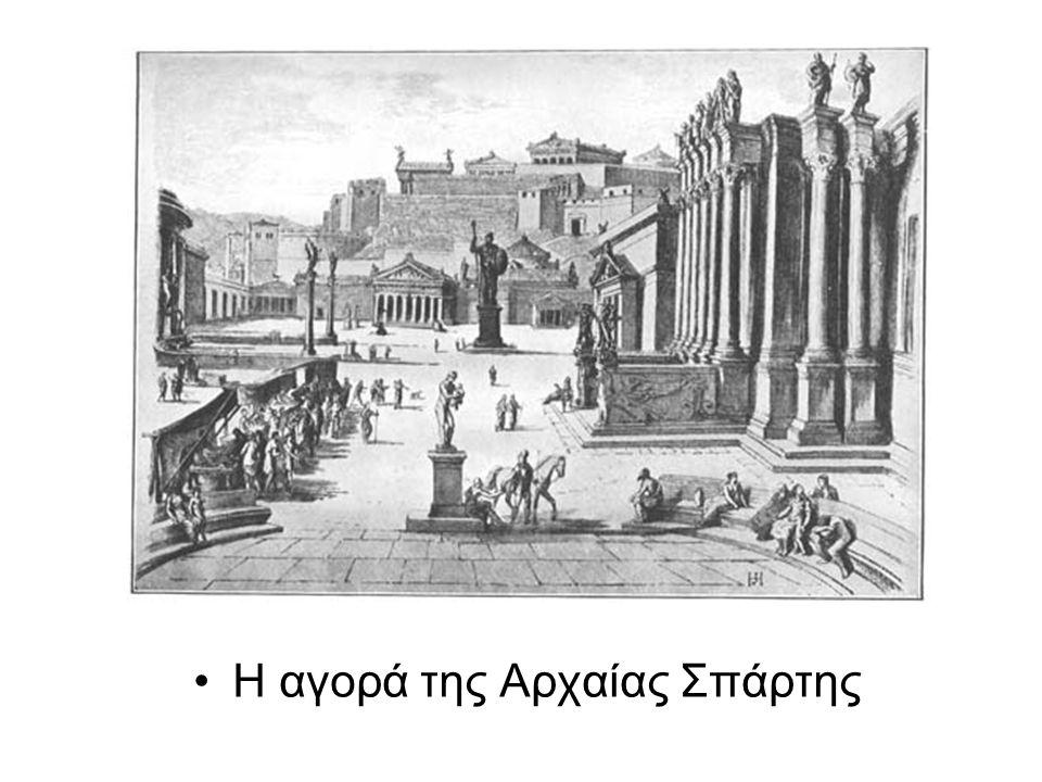 Η αγορά της Αρχαίας Σπάρτης