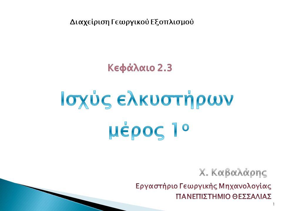 Για τετράχρονους κινητήρες προκύπτει η σχέση: (kW) Π = (μέση αποδοτική) Πίεση (Pa) Ε = επιφάνεια (διατομή) εμβόλου (mm 2 ) Δ = μήκος της διαδρομής του εμβόλου (mm) Ε = Έμβολα (αριθμός) Σ = Στροφές του στροφαλοφόρου άξονα (rpm)