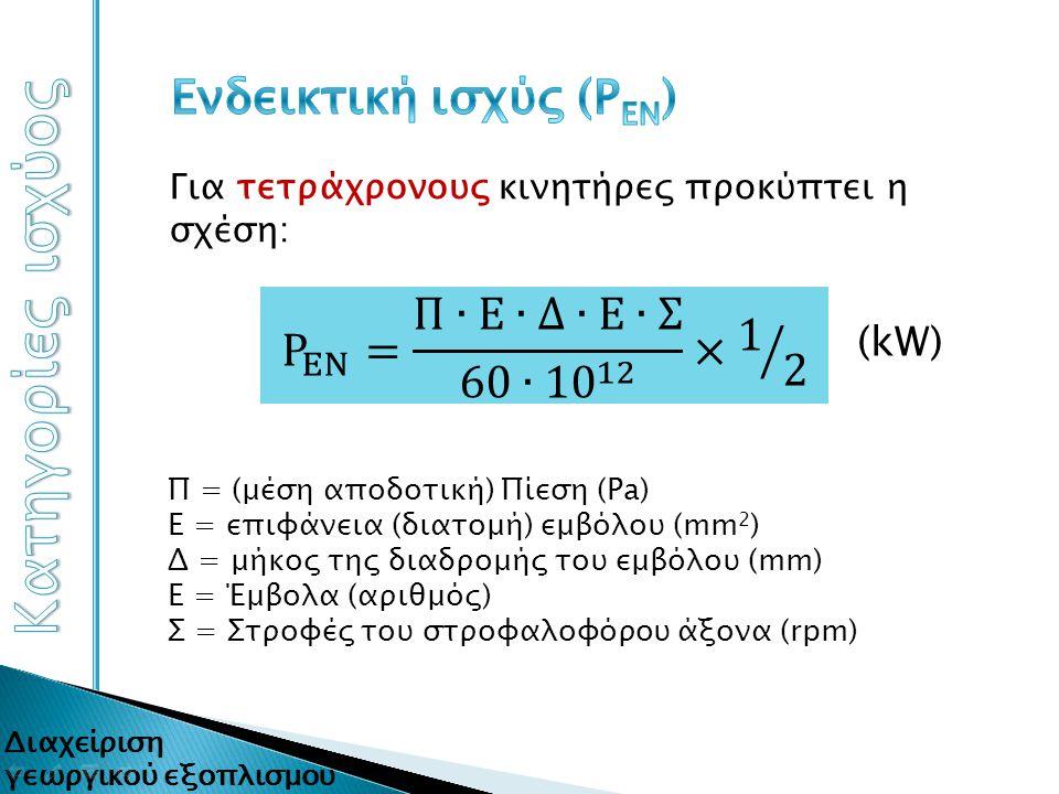 Για τετράχρονους κινητήρες προκύπτει η σχέση: (kW) Π = (μέση αποδοτική) Πίεση (Pa) Ε = επιφάνεια (διατομή) εμβόλου (mm 2 ) Δ = μήκος της διαδρομής του
