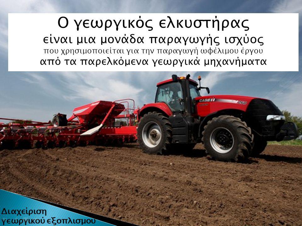 Ο γεωργικός ελκυστήρας είναι μια μονάδα παραγωγής ισχύος που χρησιμοποιείται για την παραγωγή ωφέλιμου έργου από τα παρελκόμενα γεωργικά μηχανήματα