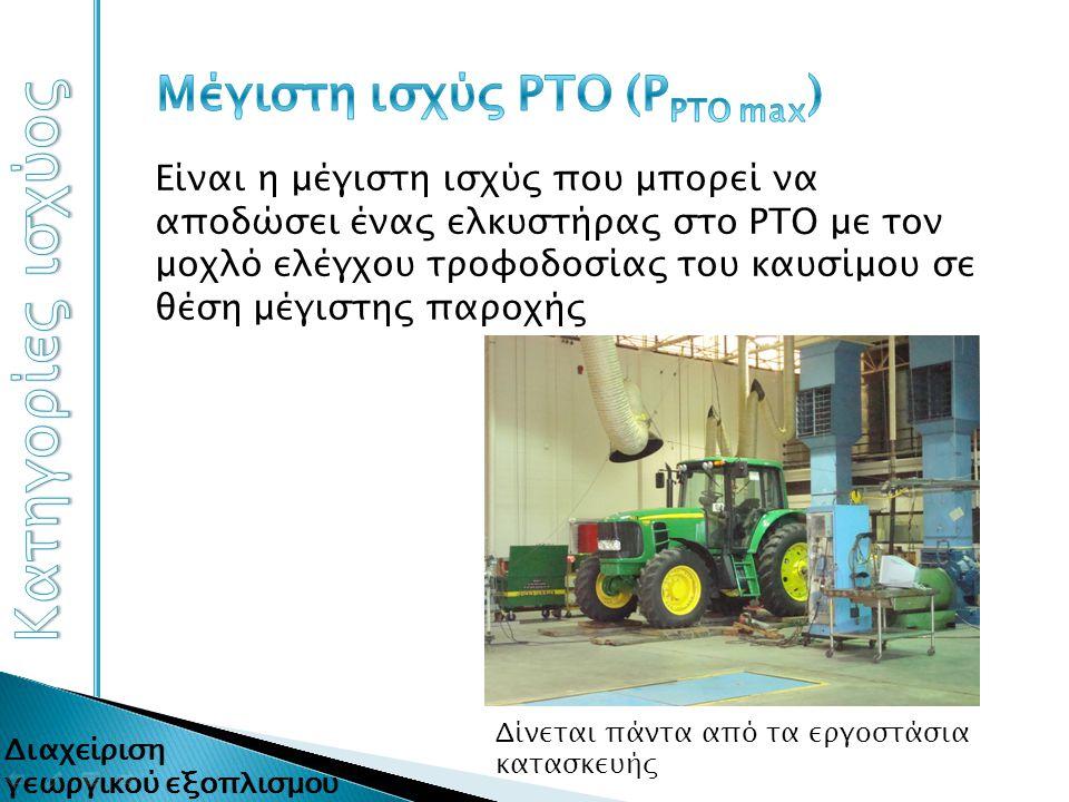 Είναι η μέγιστη ισχύς που μπορεί να αποδώσει ένας ελκυστήρας στο ΡΤΟ με τον μοχλό ελέγχου τροφοδοσίας του καυσίμου σε θέση μέγιστης παροχής Δίνεται πά