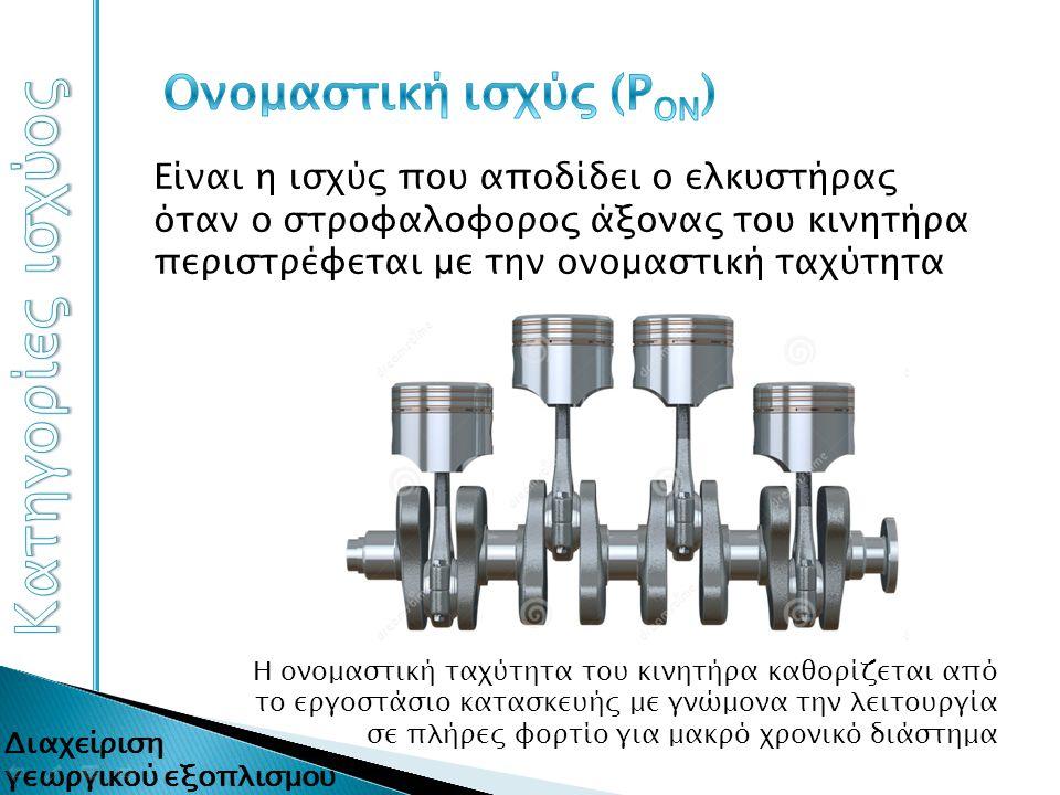 Είναι η ισχύς που αποδίδει ο ελκυστήρας όταν ο στροφαλοφορος άξονας του κινητήρα περιστρέφεται με την ονομαστική ταχύτητα Η ονομαστική ταχύτητα του κι