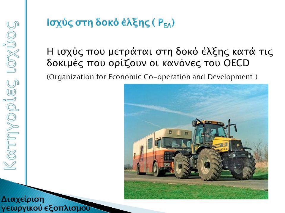 Η ισχύς που μετράται στη δοκό έλξης κατά τις δοκιμές που ορίζουν οι κανόνες του OECD (Organization for Economic Co-operation and Development )