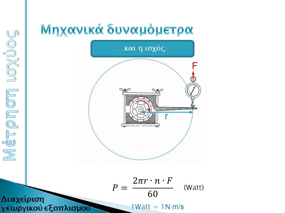 1Watt = 1N ∙m/s (Watt) …και η ισχύς: