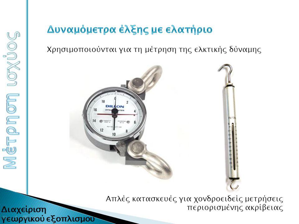 Απλές κατασκευές για χονδροειδείς μετρήσεις περιορισμένης ακρίβειας Χρησιμοποιούνται για τη μέτρηση της ελκτικής δύναμης