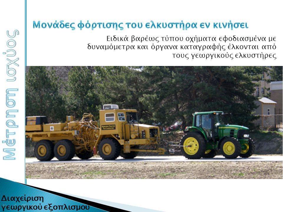 Ειδικά βαρέως τύπου οχήματα εφοδιασμένα με δυναμόμετρα και όργανα καταγραφής έλκονται από τους γεωργικούς ελκυστήρες