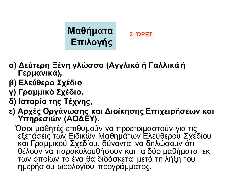 α) Δεύτερη Ξένη γλώσσα (Αγγλικά ή Γαλλικά ή Γερμανικά), β) Ελεύθερο Σχέδιο γ) Γραμμικό Σχέδιο, δ) Ιστορία της Τέχνης, ε) Αρχές Οργάνωσης και Διοίκησης Επιχειρήσεων και Υπηρεσιών (ΑΟΔΕΥ).