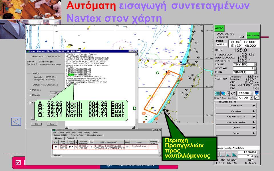  i4M Lab 16 Αυτόματος έλεγχος ασφαλούς πορείας Κατά την σχεδίαση του ταξιδιού το σύστημα ελέγχει για: Κίνδυνο ενδεχόμενης προσάραξης Πορεία μέσα σε ε