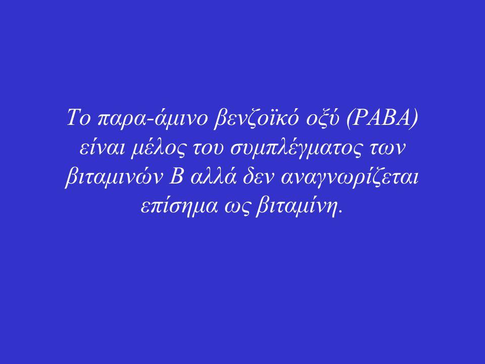 Το παρα-άμινο βενζοϊκό οξύ (PABA) είναι μέλος του συμπλέγματος των βιταμινών Β αλλά δεν αναγνωρίζεται επίσημα ως βιταμίνη.