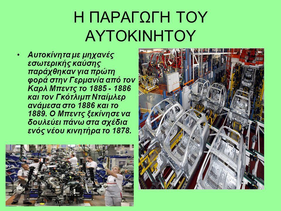 Η ΠΑΡΑΓΩΓΗ ΤΟΥ ΑΥΤΟΚΙΝΗΤΟΥ Αυτοκίνητα με μηχανές εσωτερικής καύσης παράχθηκαν για πρώτη φορά στην Γερμανία από τον Καρλ Μπεντς το 1885 - 1886 και τον