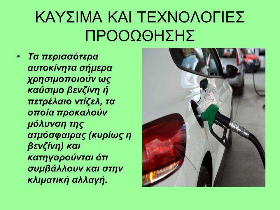 ΚΑΥΣΙΜΑ ΚΑΙ ΤΕΧΝΟΛΟΓΙΕΣ ΠΡΟΟΩΘΗΣΗΣ Τα περισσότερα αυτοκίνητα σήμερα χρησιμοποιούν ως καύσιμο βενζίνη ή πετρέλαιο ντίζελ, τα οποία προκαλούν μόλυνση τη