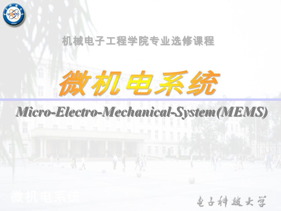 微机电系统 机械电子工程学院专业选修课程 Micro-Electro-Mechanical-System(MEMS)