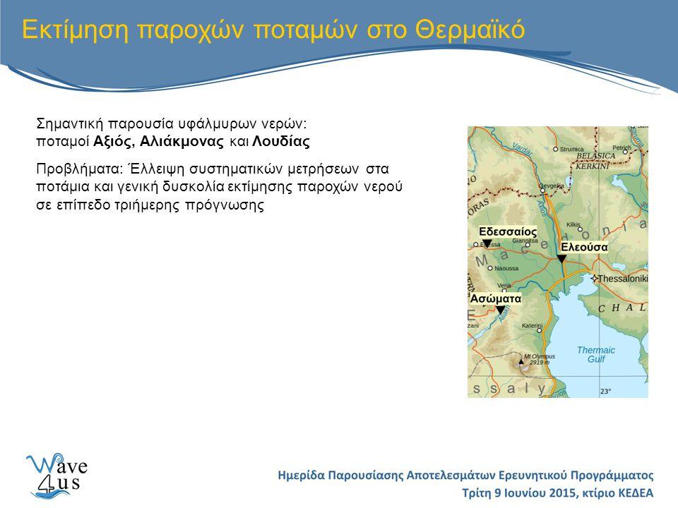 Εκτίμηση παροχών ποταμών στο Θερμαϊκό Σημαντική παρουσία υφάλμυρων νερών: ποταμοί Αξιός, Αλιάκμονας και Λουδίας Προβλήματα: Έλλειψη συστηματικών μετρήσεων στα ποτάμια και γενική δυσκολία εκτίμησης παροχών νερού σε επίπεδο τριήμερης πρόγνωσης