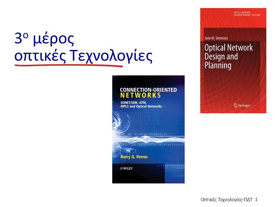 3 ο μέρος οπτικές Τεχνολογίες Οπτικές Τεχνολογίες-ΠΔΤ 1
