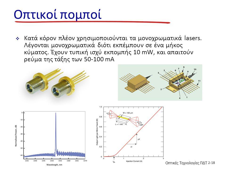 Οπτικές Τεχνολογίες ΠΔΤ 2-18 Οπτικοί πομποί  Κατά κόρον πλέον χρησιμοποιούνται τα μονοχρωματικά lasers. Λέγονται μονοχρωματικά διότι εκπέμπουν σε ένα