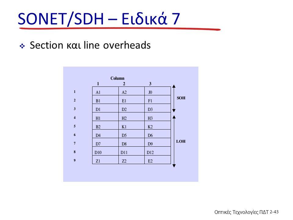 Οπτικές Τεχνολογίες ΠΔΤ 2-43 SONET/SDH – Ειδικά 7  Section και line overheads