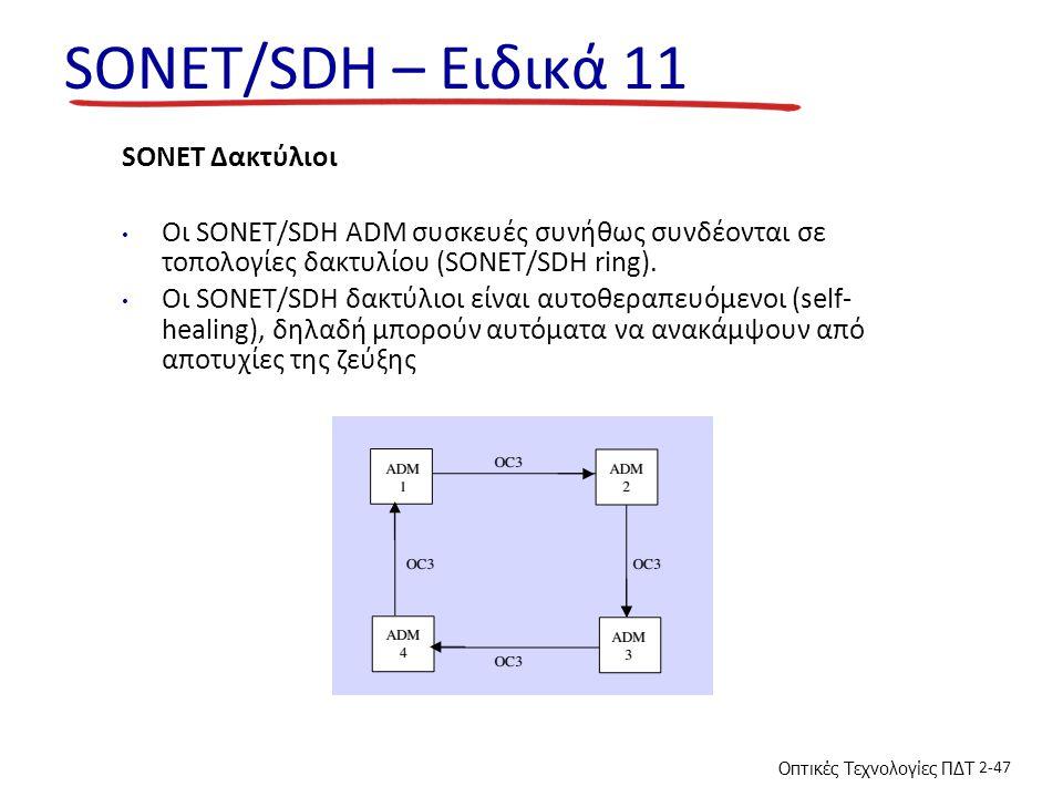 Οπτικές Τεχνολογίες ΠΔΤ 2-47 SONET/SDH – Ειδικά 11 SONET Δακτύλιοι Οι SONET/SDH ADM συσκευές συνήθως συνδέονται σε τοπολογίες δακτυλίου (SONET/SDH ring).