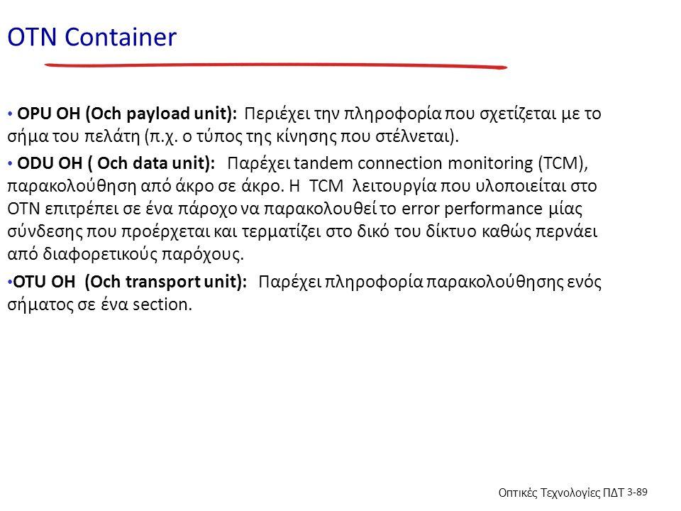 Οπτικές Τεχνολογίες ΠΔΤ 3-89 ΟΤΝ Container OPU OH (Och payload unit): Περιέχει την πληροφορία που σχετίζεται με το σήμα του πελάτη (π.χ. ο τύπος της κ