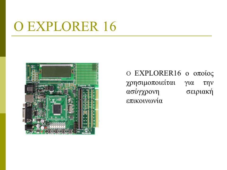 Ο EXPLORER 16 Ο EXPLORER16 ο οποίος χρησιμοποιείται για την ασύγχρονη σειριακή επικοινωνία