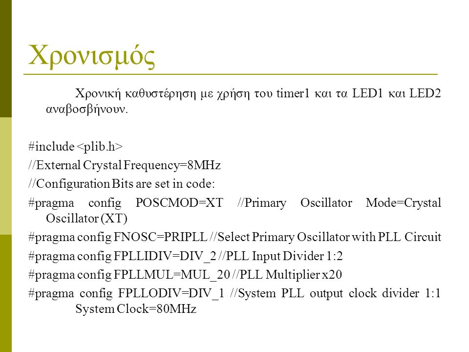 Χρονισμός Χρονική καθυστέρηση με χρήση του timer1 και τα LED1 και LED2 αναβοσβήνουν.