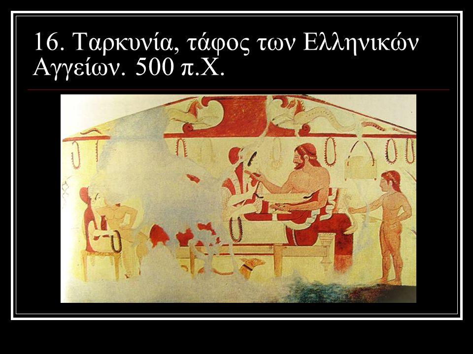 16. Ταρκυνία, τάφος των Ελληνικών Αγγείων. 500 π.Χ.