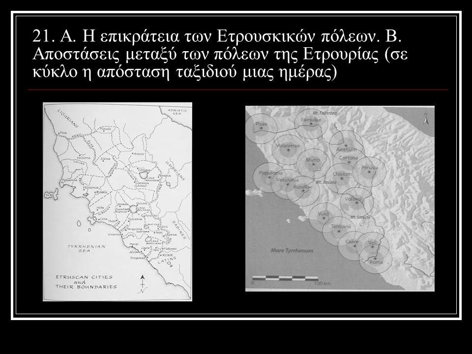 21.Α. Η επικράτεια των Ετρουσκικών πόλεων. Β.