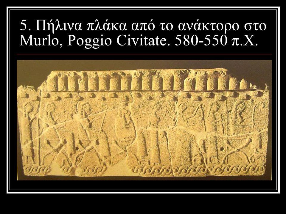 5. Πήλινα πλάκα από το ανάκτορο στο Murlo, Poggio Civitate. 580-550 π.Χ.