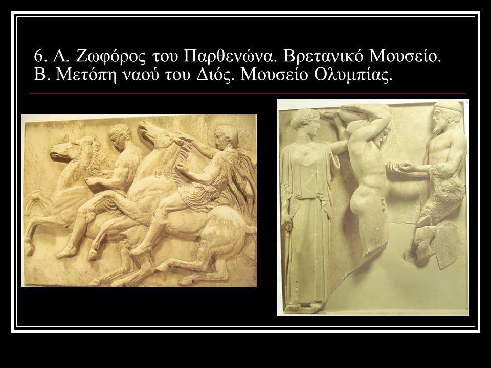 17. Α. Ποσειδωνία, τάφος του Βουτηχτή. 480. Β. Νέα Υόρκη. Αττική Κύλικα του Ηγησίβουλου. 510 π.Χ.