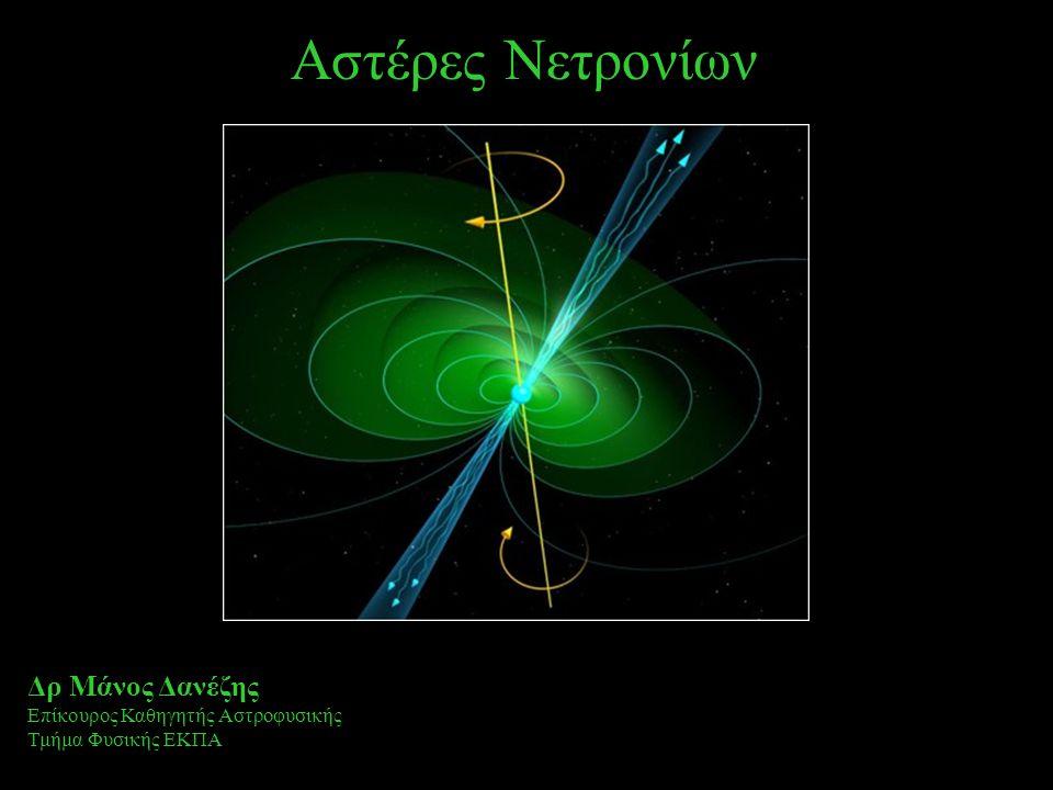 Αστέρες Νετρονίων Δρ Μάνος Δανέζης Επίκουρος Καθηγητής Αστροφυσικής Τμήμα Φυσικής ΕΚΠΑ